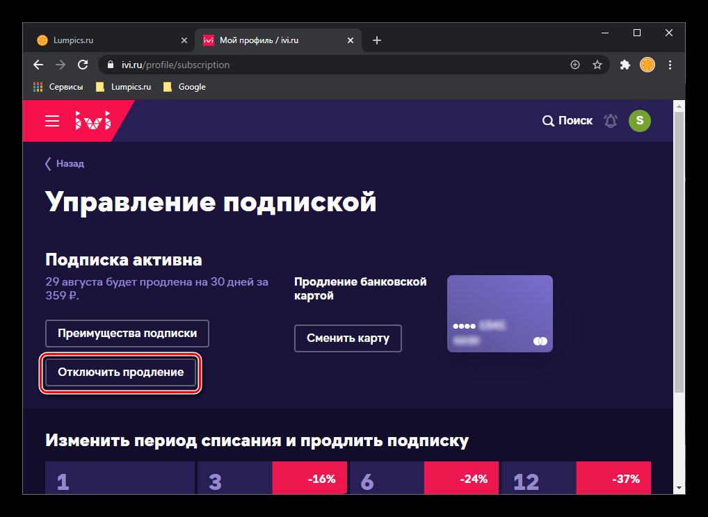 otklyuchit-prodlenie-svoej-podpiski-na-sajte-servisa-ivi.png