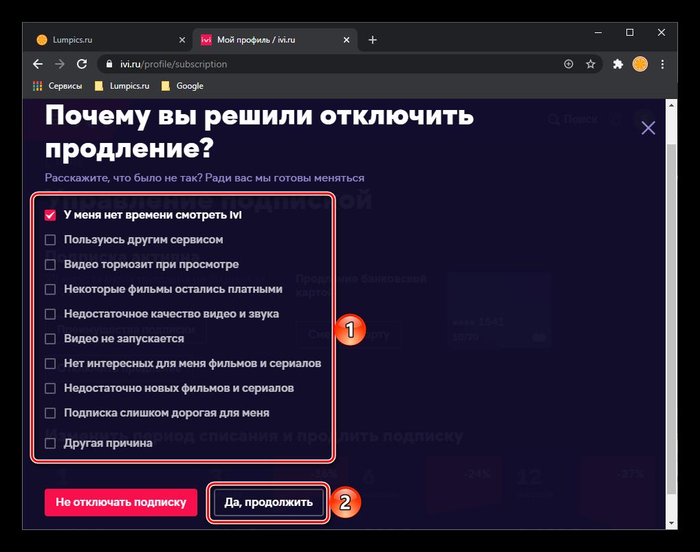 vybor-prichiny-dlya-otmeny-svoej-podpiski-na-sajte-servisa-ivi.png