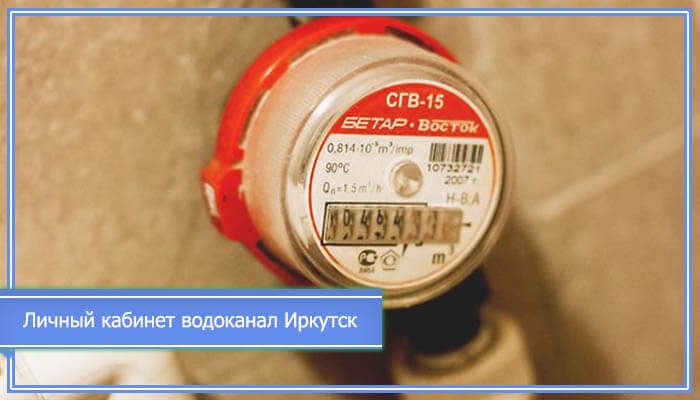 lichnyiy-kabinet-vodokanal-irkutsk.jpg