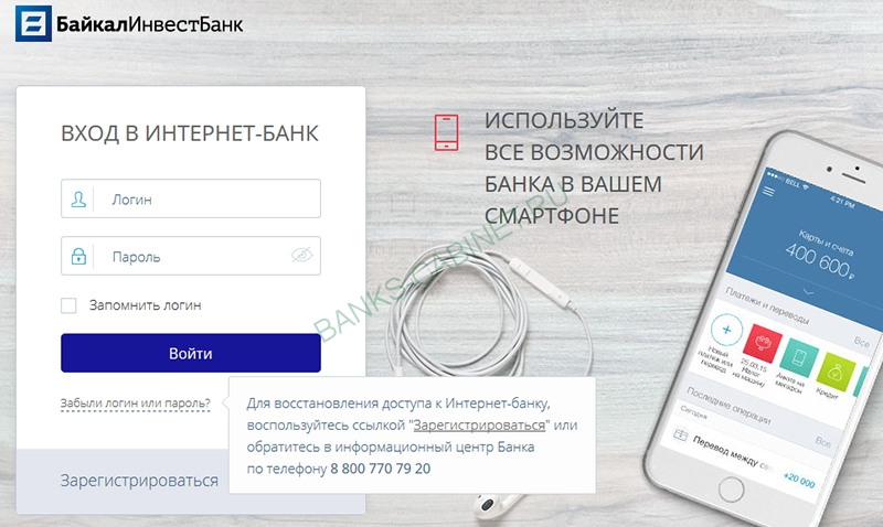Vosstanovlenie-parolya-ot-lichnogo-kabineta-BajkalInvestBanka.jpg