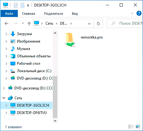 shared-folder-access-success-windows-10.png