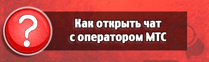 kak-otkryt-chat-s-operatorom-mts.png