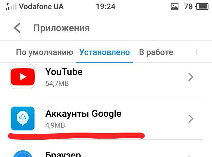 akkauntu_google.jpg