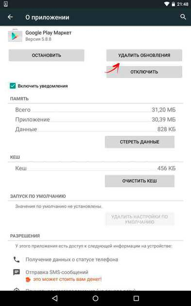 androit-not-work-5.jpg