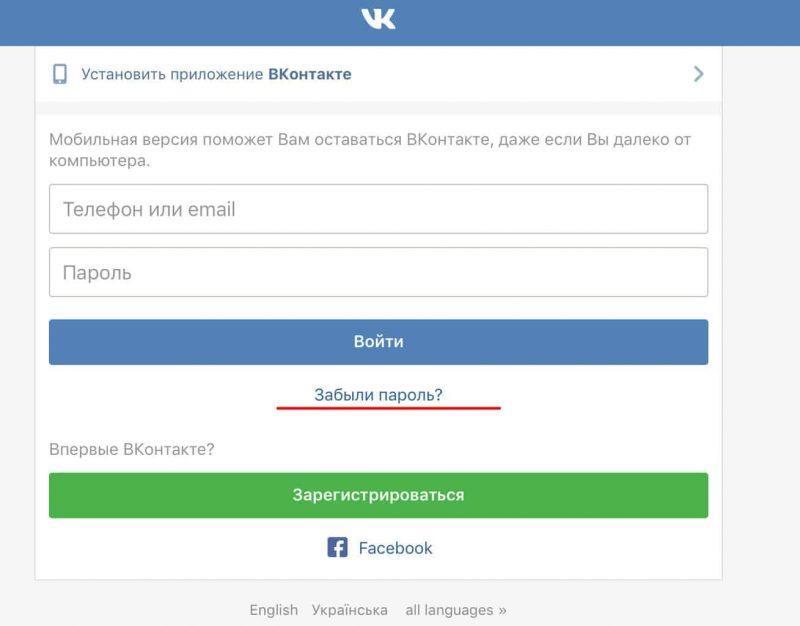 vk-forgot-password.jpg
