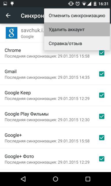 kak-udalit-google-akkaunt-4.png