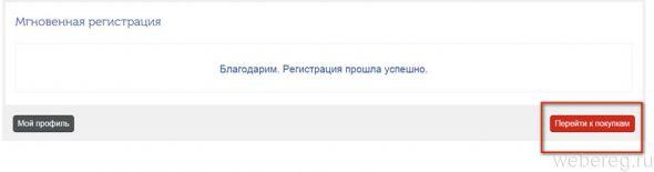 bonprix-ru-3-590x155.jpg