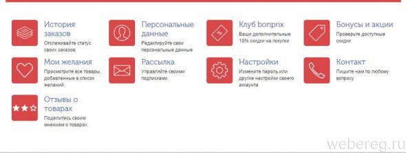 bonprix-ru-5-590x223.jpg