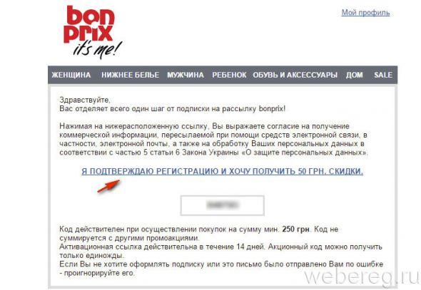 bonprix-ru-8-590x407.jpg