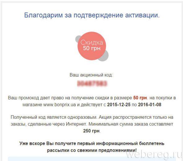 bonprix-ru-9-590x518.jpg