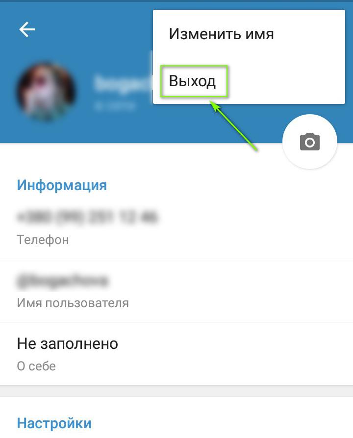 kak-vyiti-iz-akkaunta-telegram-na-telefone.png