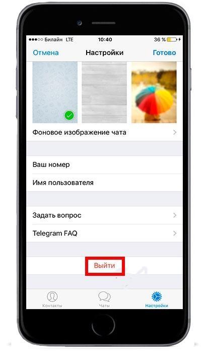 kak-viyti-iz-akkaunta-telegram-na-iphone.jpg