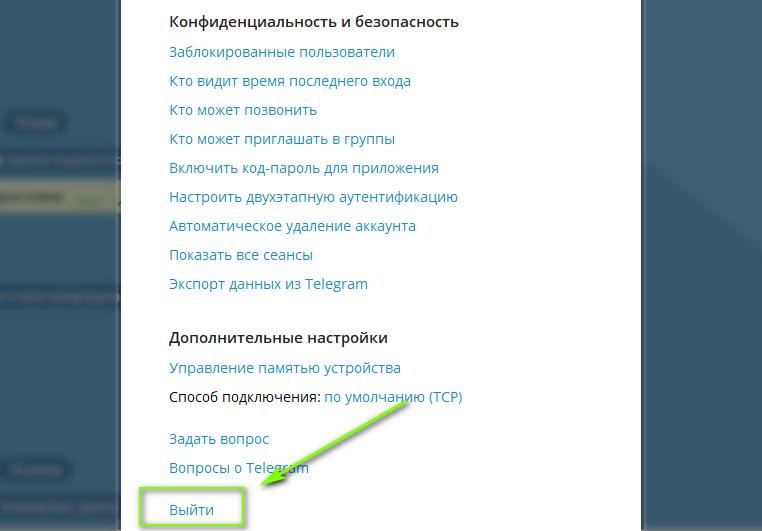 vihod-iz-uchetki-telegram-na-kompe.png