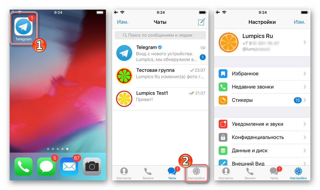 Telegram-dlya-iPhone-vyihod-iz-uchetnoy-zapisi-v-messendzhere-Nastroyki.png