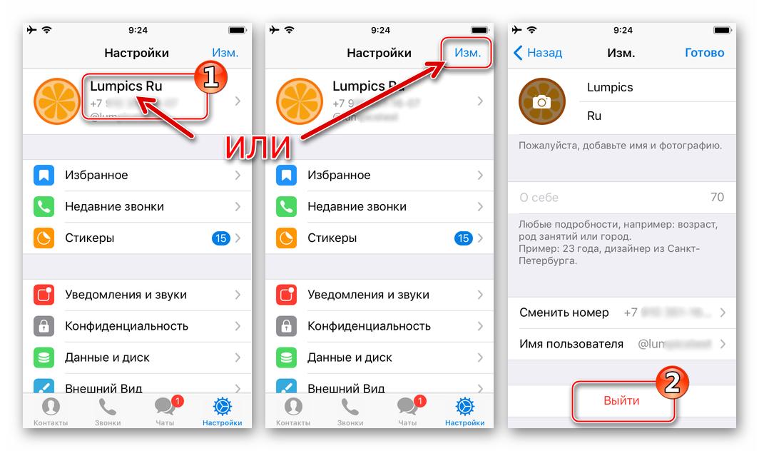 Telegram-dlya-iPhone-vyihod-iz-akkaunta-v-messendzhere-Nastroyki-Izmenit-uchetnuyu-zapis.png