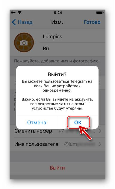 Telegram-dlya-iPhone-podtverzhdenie-vyihoda-iz-uchetnoy-zapisi-v-messendzhere.png