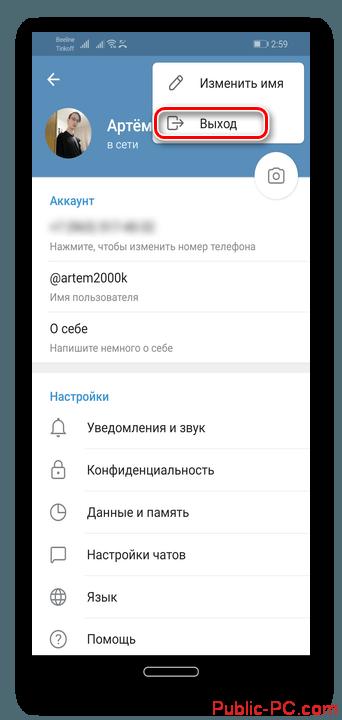 Kak-viiti-iz-akkaunta-Telegram-3.png