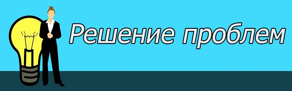 reshenie-problem2.jpg