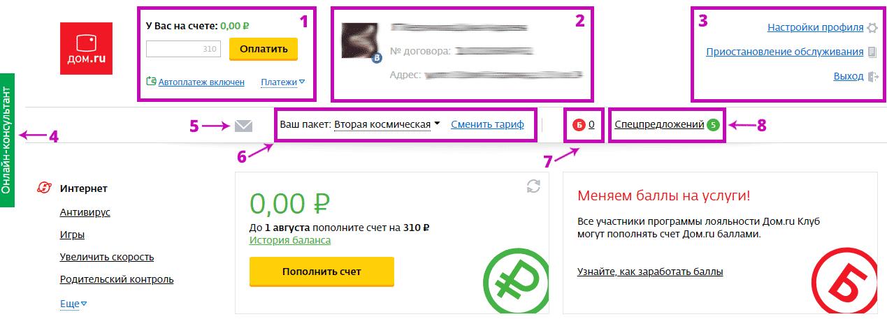 lichnyj-kabinet-dom-ru.png