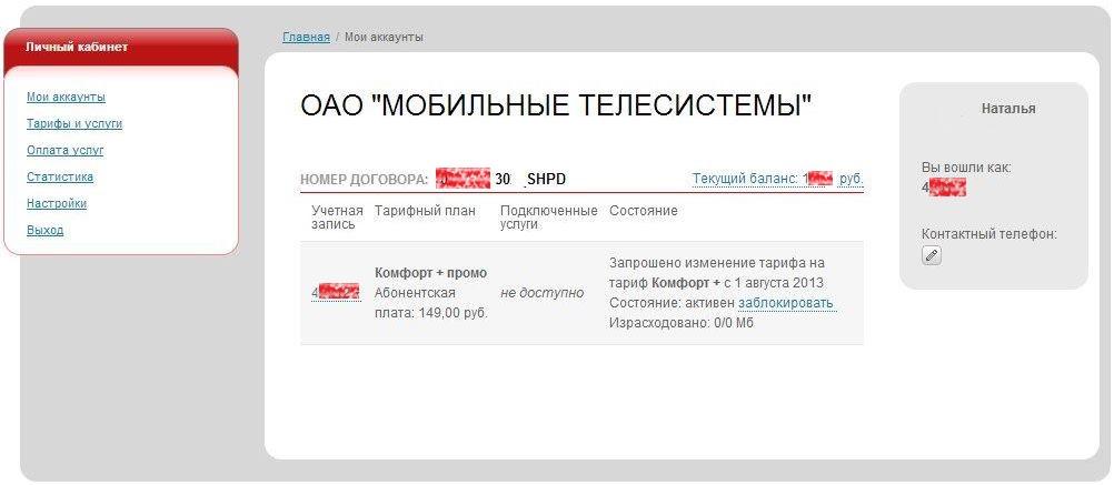 uznat-tarif-na-domashnij-internet-mts-v-LK.jpg