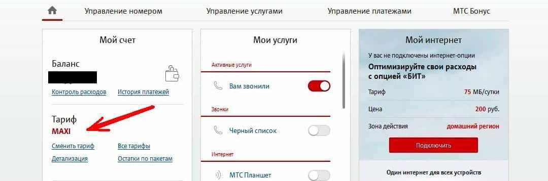 uznat-tarif_LK.jpg