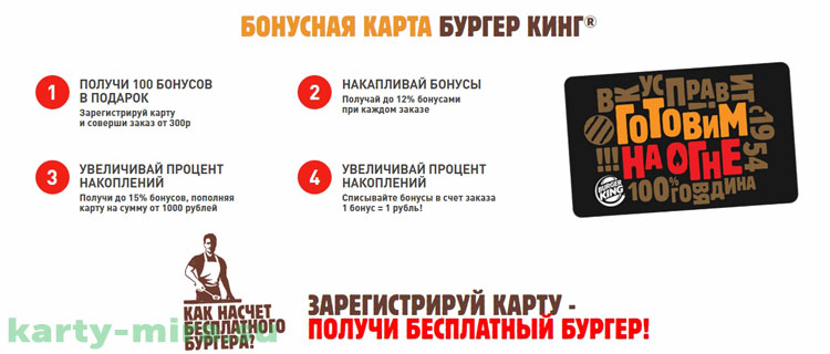 aktivirovat-kartu-burger-king.jpg