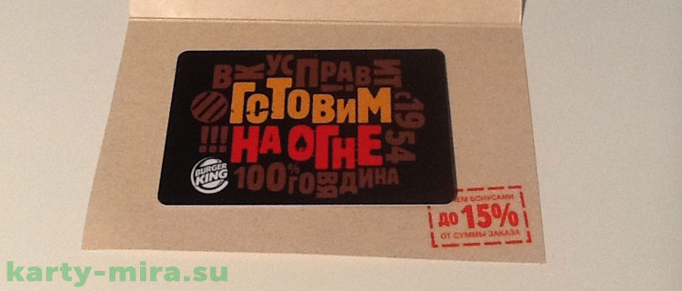 burger-king-registratsiya-kartyi.jpg
