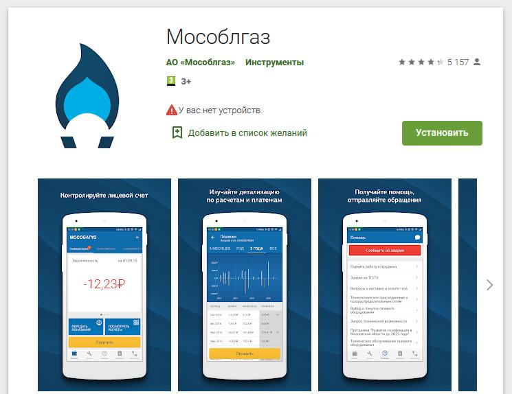 Mobilnoe-prilozhenie-MosOblGaz.png