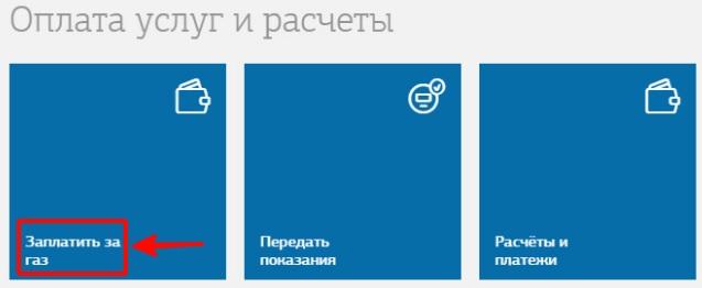 mosoblgaz-lichnyj-kabinet-11.jpg