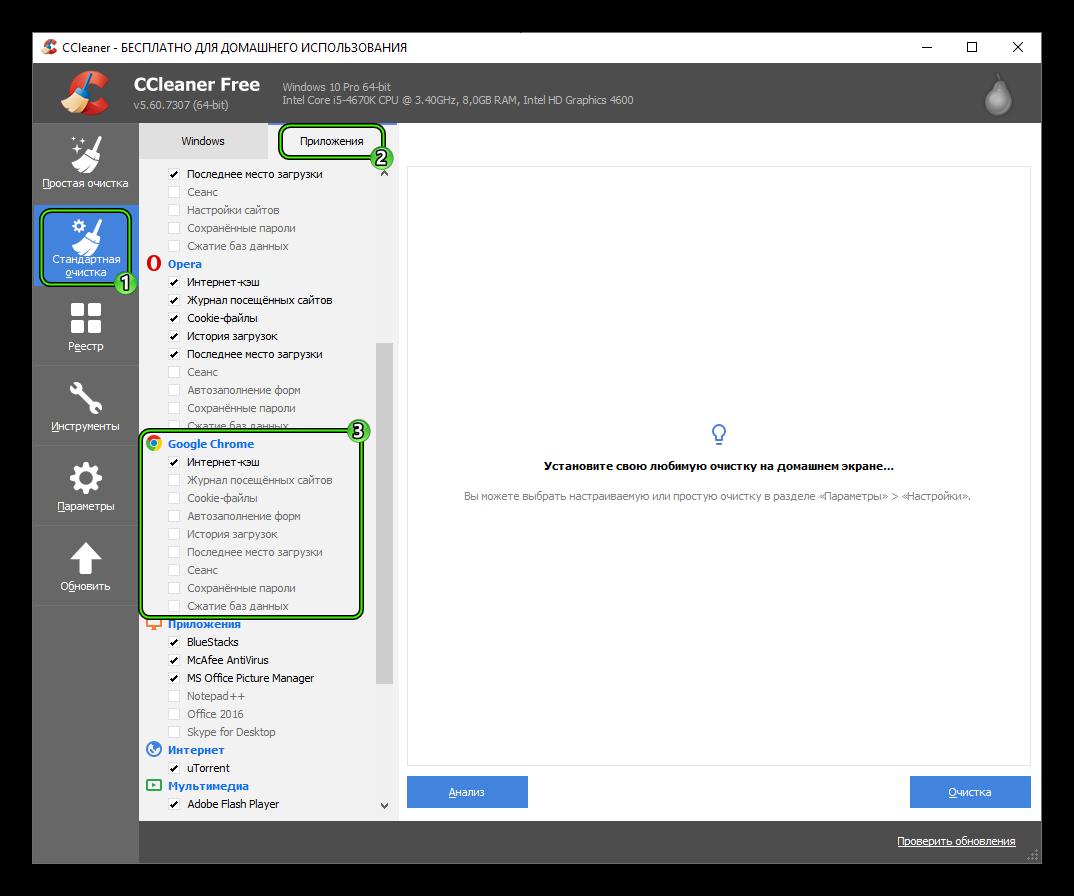 Nastrojka-utility-CCleaner-dlya-sohraneniya-parolej-v-brauzere-Google-Chrome.png
