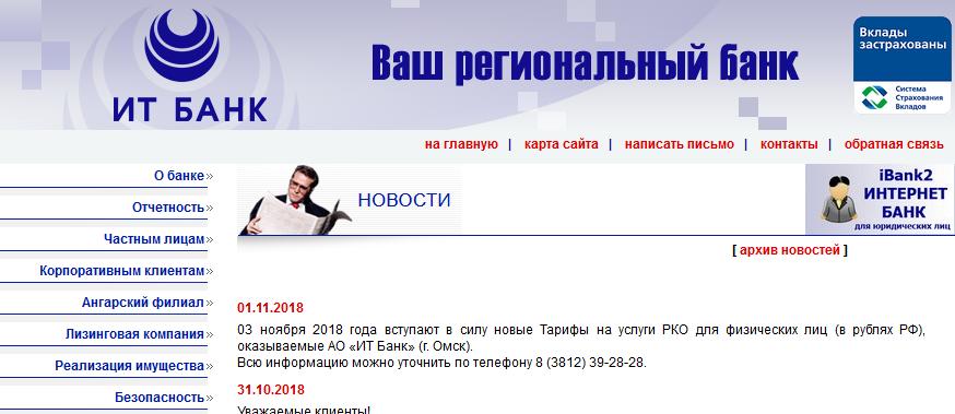 Glavnaya-stranitsa-ofitsialnogo-sajta-Banka-IT.png