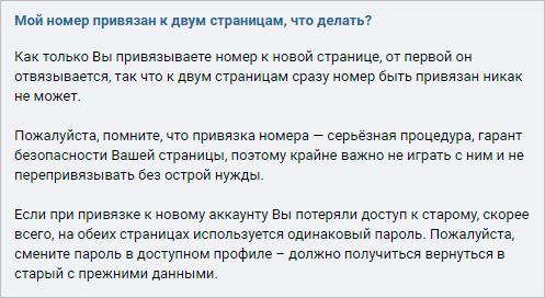 pravila-vkontakte.png