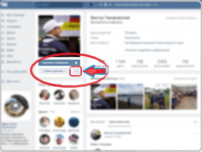 Отправить-жалобу-на-страницу-пользователя-Вконтакте.jpg