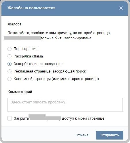 Отправить-жалобу-на-человека-Вконтакте.jpg
