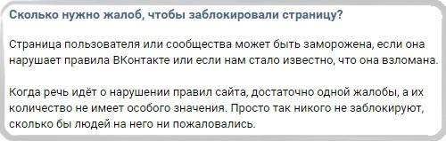 Пожаловаться-на-человека-в-Вконтакте-сколько-нужно-жалоб.jpg