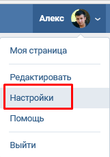 vk-nastroyki.png