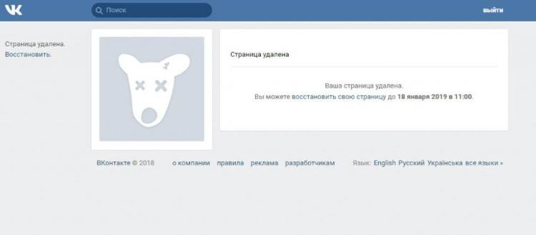 kak-ubrat-stranicu-vk-k-kotoroj-net-dostupa.jpg