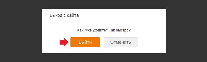 kak-sozdat-vtoruyu-stranicu-v-odnoklassnikax-na-odnom-kompyutere4.png