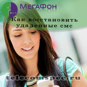 kak_vosstanovit_udalennie_sms-300x300.png
