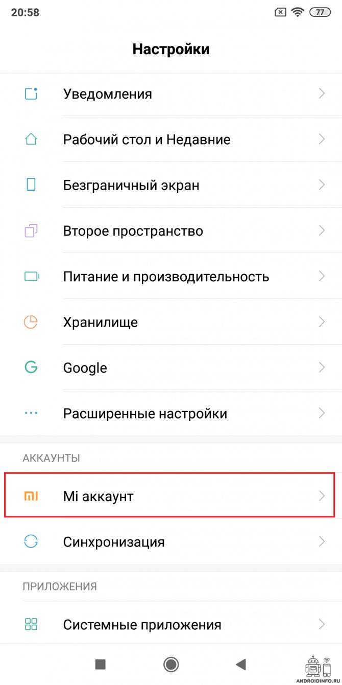 1583176247_androidinfo_ru-mi-akkaunt-s-telefona-4.jpg