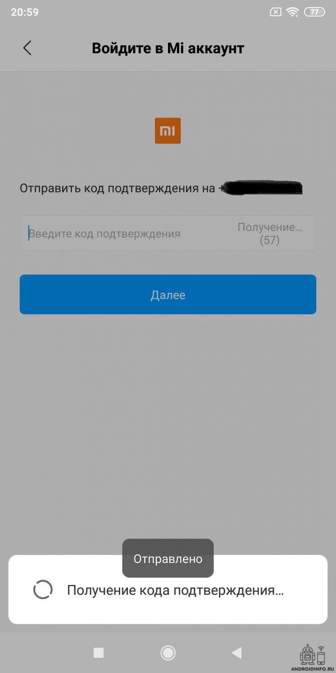 1583176480_androidinfo_ru-mi-akkaunt-s-telefona-5.jpg