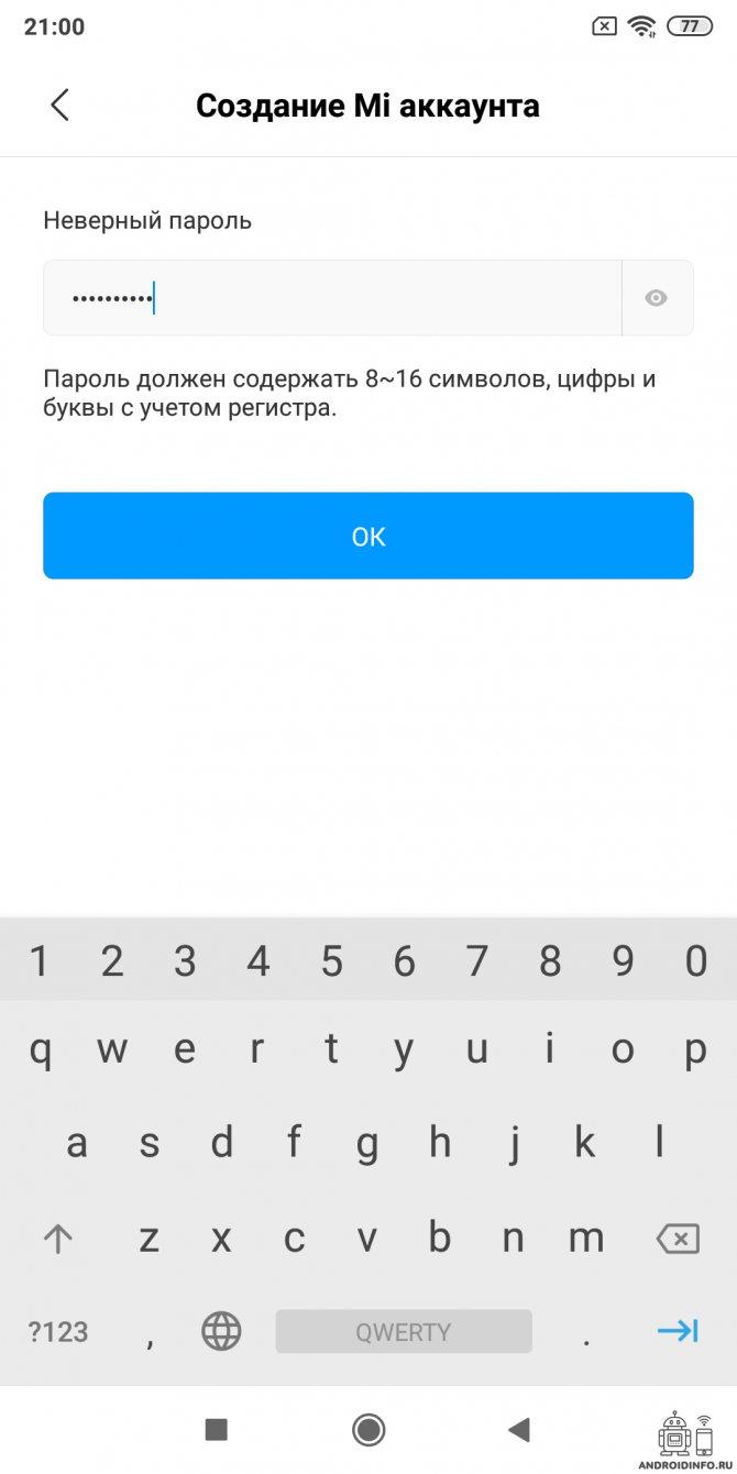 1583176538_androidinfo_ru-mi-akkaunt-s-telefona-7.jpg