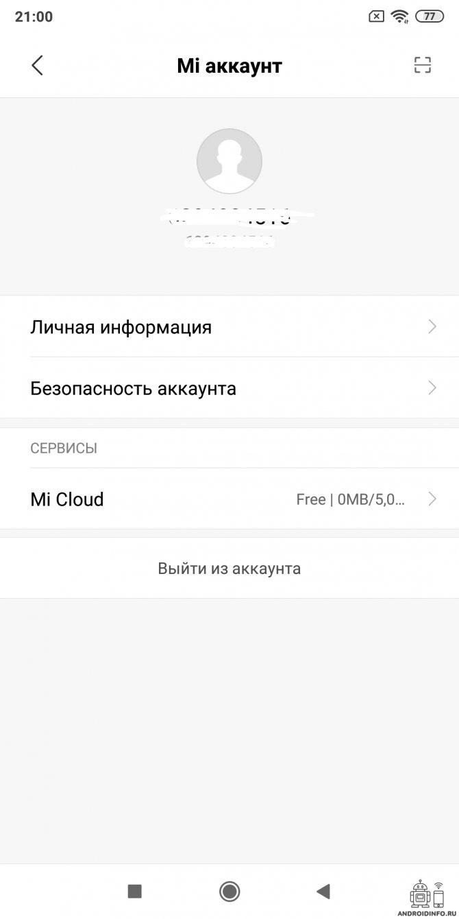 1583176657_androidinfo_ru-mi-akkaunt-s-telefona-1.jpg