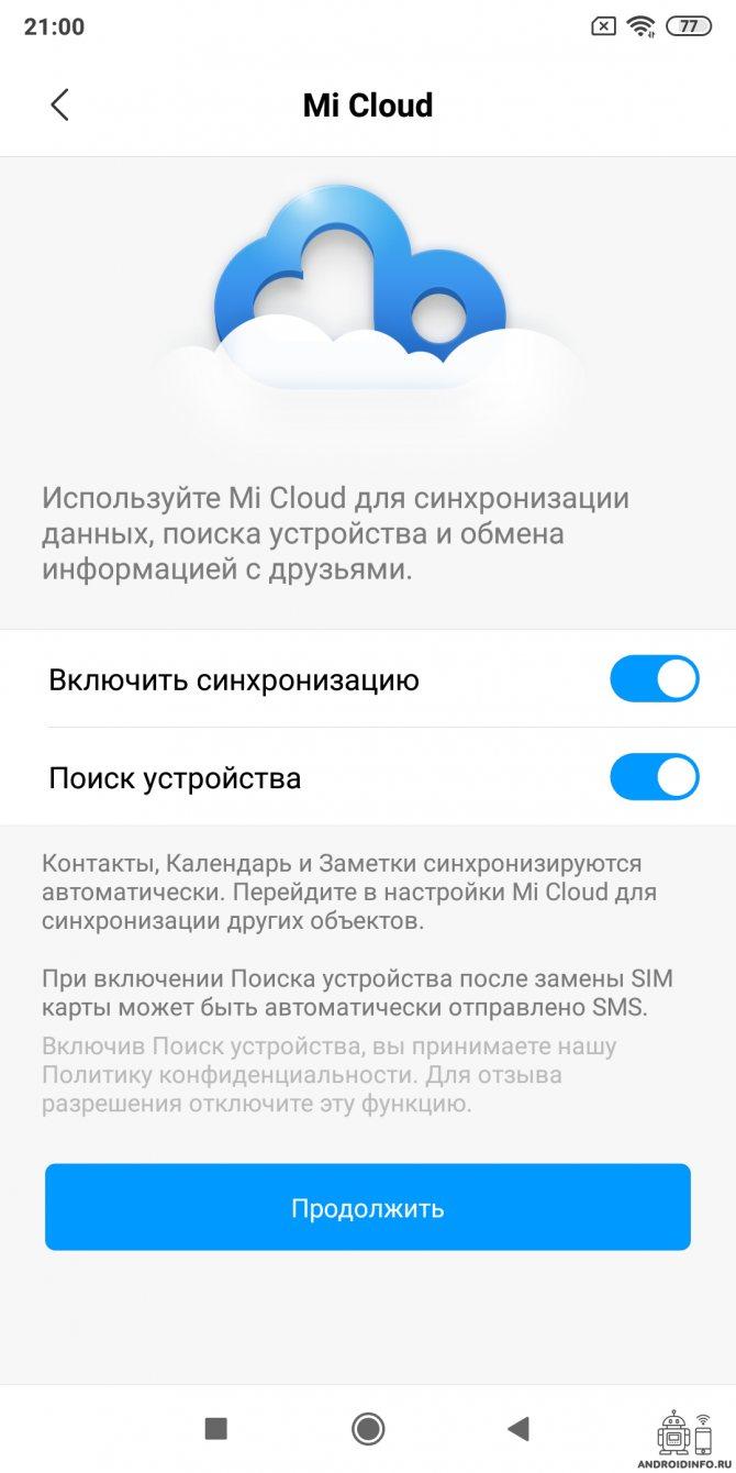 1583176861_androidinfo_ru-mi-akkaunt-s-telefona-8.jpg