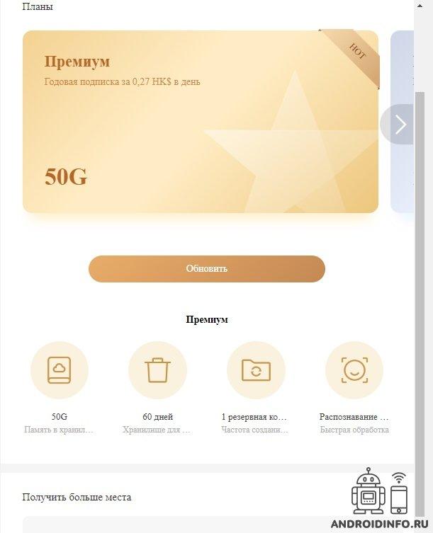 1583147181_androidinfo_ru-xiaomi-mi-cloud-vip.jpg