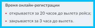 vremya-onlayn-registracii.jpg