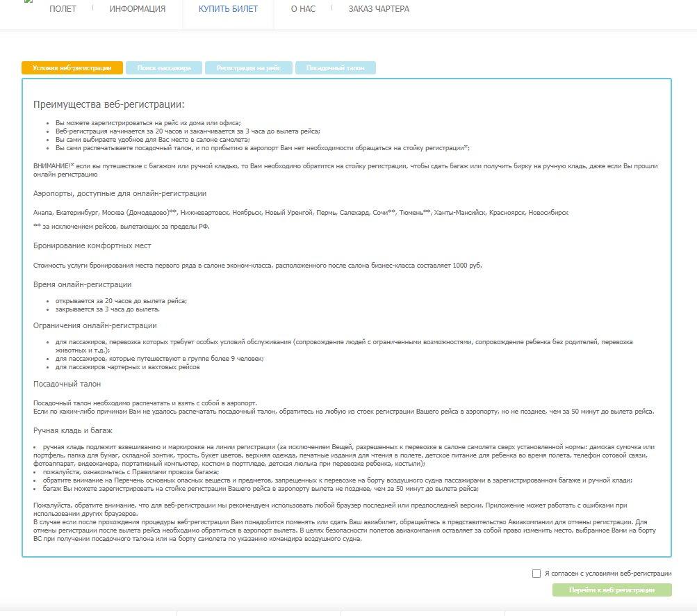 ris.-2.-uslovija-onlajn-registracii-na-sajte-aviakompanii-jamal.jpg