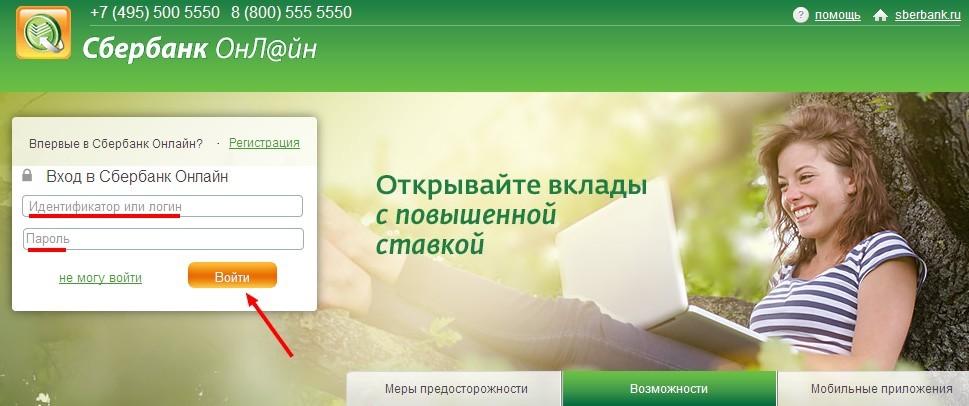 lichnyj-kabinet-sberbank-onlajn.jpg