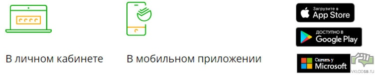 Onlajn-otkrytie-vozmozhno-v-lichnom-kabinete-i-prilozhenii.jpg