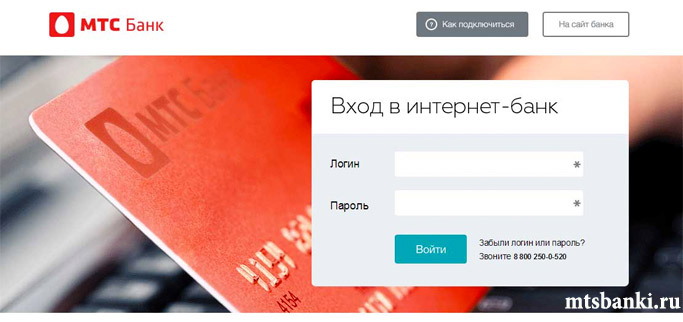mts-kabinet-bank.jpg